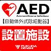 AED設置施設マーク