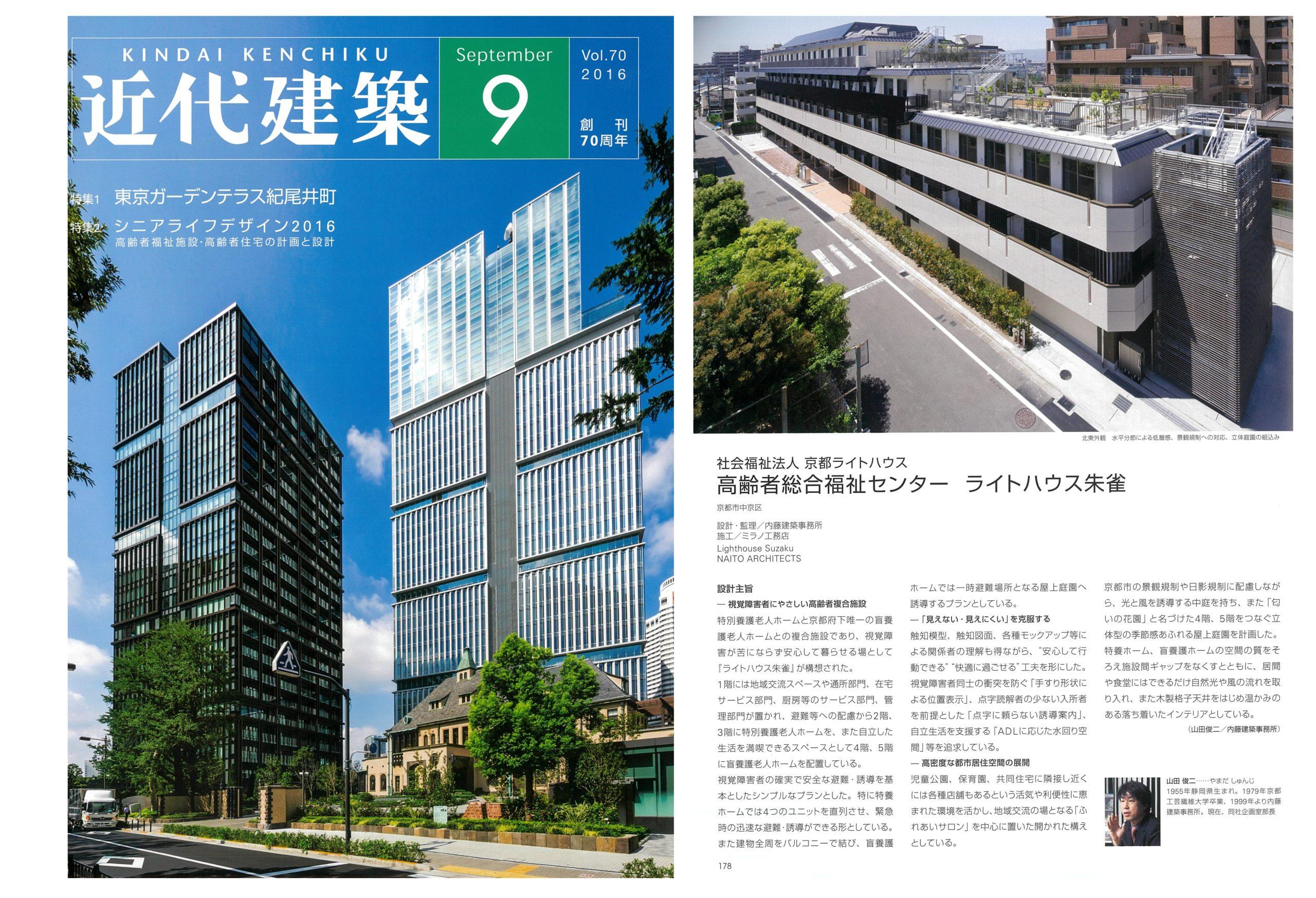 近代建築2016年9月号
